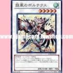 EXP4-JP031 : Vortex the Whirlwind (Super Rare)