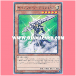 MB01-JP016 : Silent Swordsman LV5 / Silent Swordman LV5 (Millennium Rare)