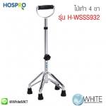 ไม้เท้า 4 ขา Walking stick รุ่น H-WSSS932