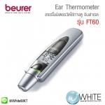 เทอร์โมมิเตอร์วัดไข้ ทางหู ระบบอินฟาเรด Beurer รุ่น FT60 Beurer Ear Thermometer with 3-in-1 function