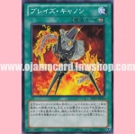 SD24-JP025 : Blaze Accelerator (Common)