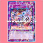 "SPFE-JP037 : Magical Name - ""To Mega Therion"" (Normal Parallel Rare)"