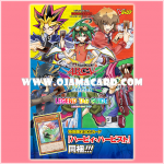 Yu-Gi-Oh! ARC-V Tag Force Special Legend Tag Guide - No Card + Book Only