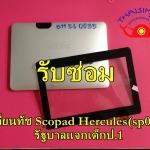 เปลี่ยนทัช Scopad รัฐบาลแจกเด็กป.1 Hercules(sp0718)