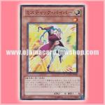 EXVC-JP005 : Mystic Piper (Super Rare)