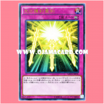 MVP1-JP031 : Spiritual Swords of Revealing Light / Protective Seal Spiritual Swords of Light (Kaiba Corporation Ultra Rare)