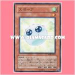 TSHD-JP019 : Spore (Common)