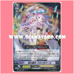 EB12/007 : Witch of Strawberries, Framboise (RR)