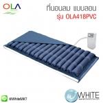 ที่นอนลม แบบลอน OLA รุ่น OLA418PVC (OLA418PVC) by WhiteMKT