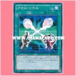 SR01-JP030 : Soul Exchange / Cross Soul (Common)