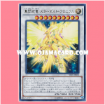 YF09-JP001 : Stardust Chronicle Spark Dragon / Stardust Chronicle the True Flashing Light Dragon (Ultra Rare)