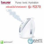 Pureo lonic Hydration เครื่องพ่นไอน้ำสำหรับผิวหน้า รุ่น FCE70 by Beurer รับประกัน 3 ปี