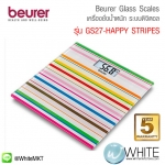 Beurer Glass Scale เครื่องชั่งน้ำหนัก ระบบดิจิตอล รุ่น GS27-HAPPY STRIPES รับประกัน 5 ปี