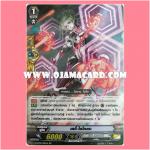 G-CP01/018TH : เลดี้•ไซโคลน (Lady Cyclone)