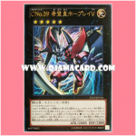 ST13-JPV01 : Number C39: Utopia Ray V / Chaos Numbers 39: King of Wishes, Hope Ray V (Ultra Rare)