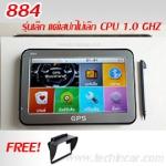 GPSนำทาง รุ่น 884 หน้าจอ 4.3 นิ้ว รุ่น 884 + 128Ram + เมมภายใน 4 GB