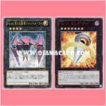VB14-JP001 : Number 16: Shock Master (Ultra Rare) - Xyz Monster + VB14-JP002 : Number 11: Big Eye (Ultra Rare)