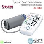 เครื่องวัดความดันโลหิต ที่ต้นแขน Beurer Upper arm Blood Pressure Monitor รุ่น BM45 (BM45) by WhiteMKT