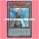 CPL1-JA009 : Guardian Eatos / Guardian Aetos (Super Rare)