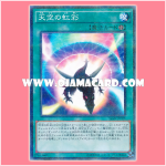SD29-JP025 : Sky Arc (Normal Parallel Rare)