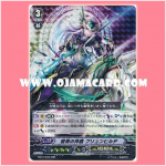 EB12/003 : Regalia of Wisdom and Courage, Brunhild (RRR)