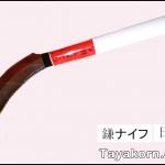มีดเคียว Japanese Style แบบE