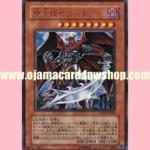 EXP1-JP024 : Darklord Zerato (Ultra Rare)