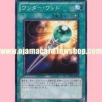 DP12-JP018 : Wonder Wand (Common)