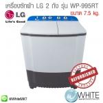 เครื่องซักผ้า LG 2 ถัง รุ่น WP-995RT ระบบ Roller Jet Punch + 3 ขนาดซัก 7.5 KG.