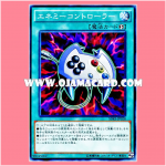 SDKS-JP028 : Enemy Controller (Common)