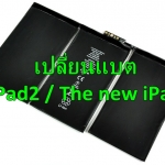 เปลี่ยนแบต iPad2