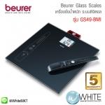 Beurer Glass Scale เครื่องชั่งน้ำหนัก ระบบดิจิตอล รุ่น GS49-BMI รับประกัน 5 ปี