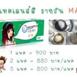 PROMOTION Maxim Colors 1 Day เพียง 900 บาท (กล่องละ 15 คู่)