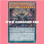 VP14-JPA02 : D/D/D Oblivion King Abyss Ragnarok (Secret Rare)