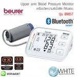 เครื่องวัดความดันโลหิต ที่ต้นแขน Beurer Upper arm Blood Pressure Monitor รุ่น BM57
