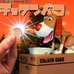 กระปุกกินเหรียญ รุ่น น้องหมาจอมตะกละ Choken Bako (ซื้อ 3 ชิ้น ราคาส่ง 340 บาท/ชิ้น)