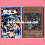 Yu-Gi-Oh! R Vol.1 [YR1-JP] + YR1-JP001 : Van'Dalgyon the Dark Dragon Lord / Dark King Dragon, Vandalgyon (Ultra Rare)