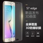 (436-023)ฟิล์มใส S7 Edge แบบเต็มหน้าจอ กันรอยกันน้ำกันรอยนิ้วมือ 3D HD