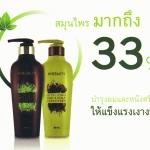 Hybeauty Scalp Champoo & Scalp Conditioner
