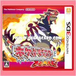 Pokémon Omega Ruby for Nintendo 3DS (JP)