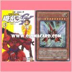 Yu-Gi-Oh! GX Vol.3 [YG03-JP] + YG03-JP001 : Winged Kuriboh LV9 (Ultra Rare)