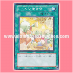 STOR-JP057 : Token Sundae / Token Easter (Common)