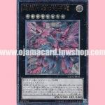 GAOV-JP041 : Neo Galaxy-Eyes Photon Dragon (Ultimate Rare)