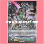 PR/0121 : แมชชีนนิ่ง อาเมอร์บีทเทิ้ล (Machining Armor Beetle)