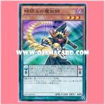 ST16-JP010 : Timegazer Magician / Magician of Chronomancy (Common)