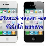 iPhone4 จอแตก จอดำ ทัชไม่ได้