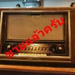 วิทยุหลอดblaupunkt floenzปี1954รหัส121058tr2
