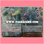 G Trial Deck 4 : Blue Cavalry of the Divine Marine Spirits (VG-G-TD04)