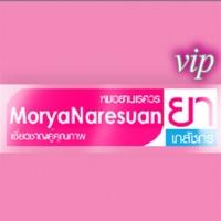 ร้านMoryaNaresuan ออนไลน์ จำหน่ายวิตามิน อาหารเสริม เวชสำอาง ถูก แท้ ครบครัน ส่งตรงถึงบ้านคุณ มีหน้าร้านรังสิต-รามอินทรา