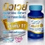 Newway by Active CollavitE 1000+ Collagen Tri Peptide คอลลาเจนจากปลาหิมะ thumbnail 2